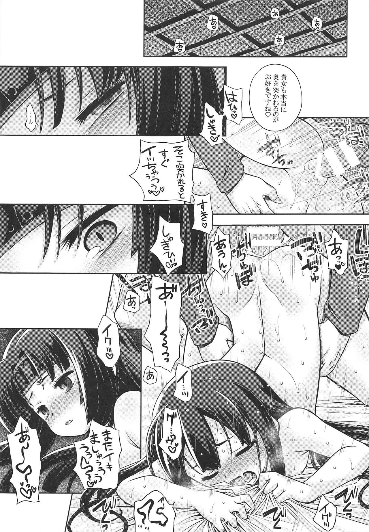 Sekaiju no Anone X3 Kouhen 35