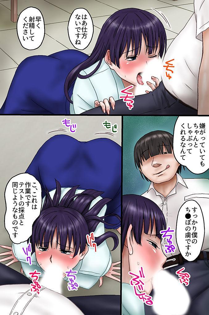 Tannin no Sensei o Saimin de Saikyouiku Shitemita 12