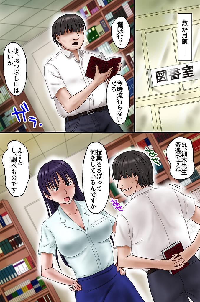 Tannin no Sensei o Saimin de Saikyouiku Shitemita 17