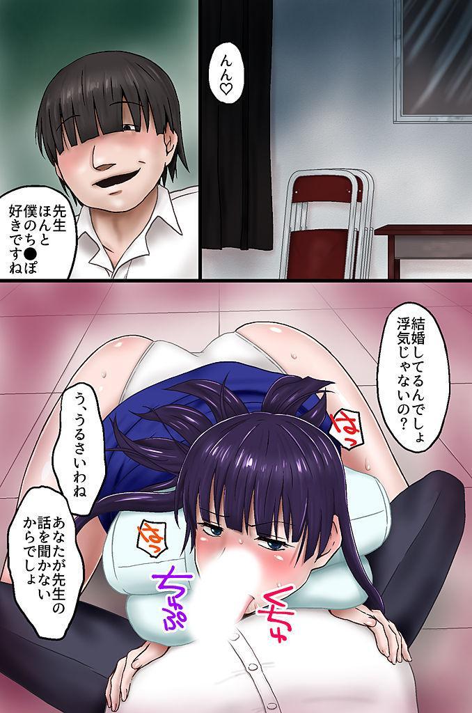Tannin no Sensei o Saimin de Saikyouiku Shitemita 1