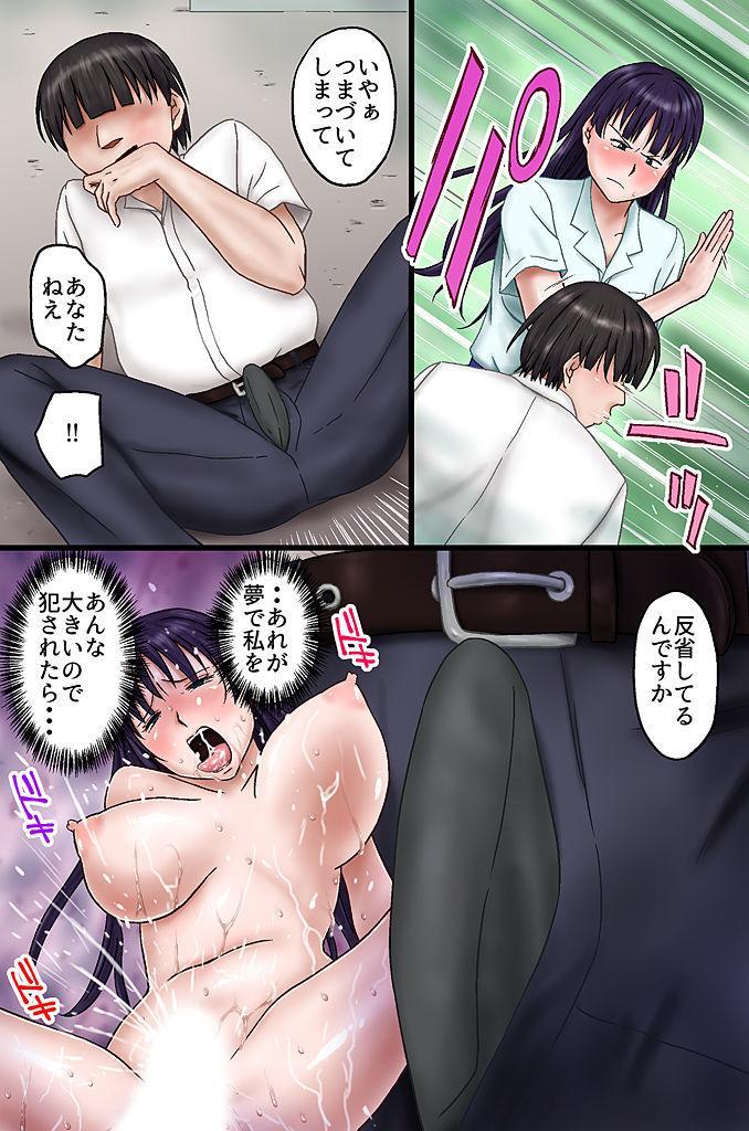 Tannin no Sensei o Saimin de Saikyouiku Shitemita 7