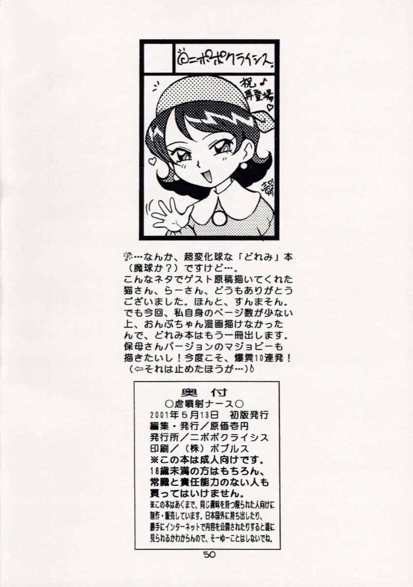 Gyakufunsha Nurse 48