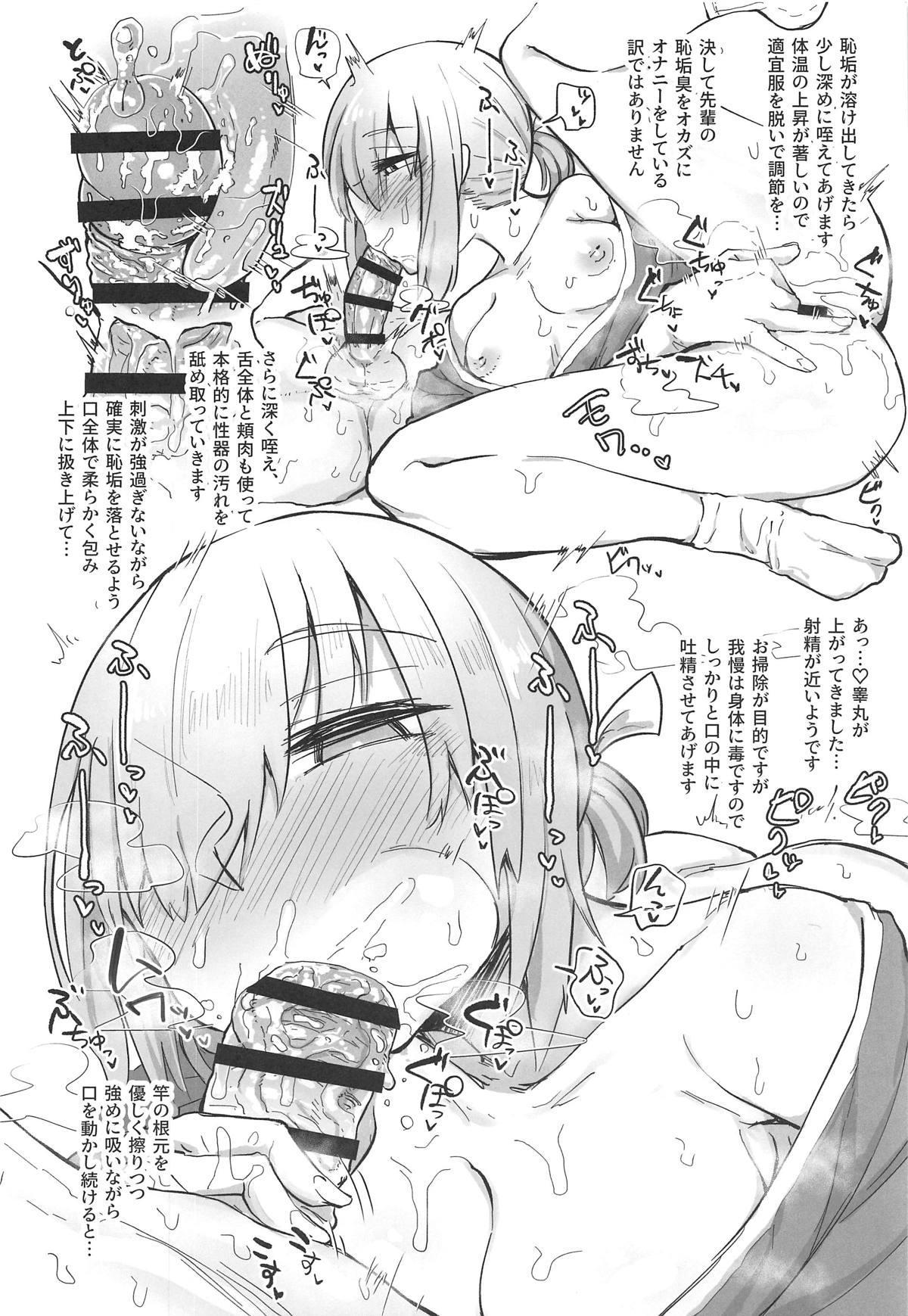 Chaldea Seikou Nisshi Kuro Hen & Mash Hen 14