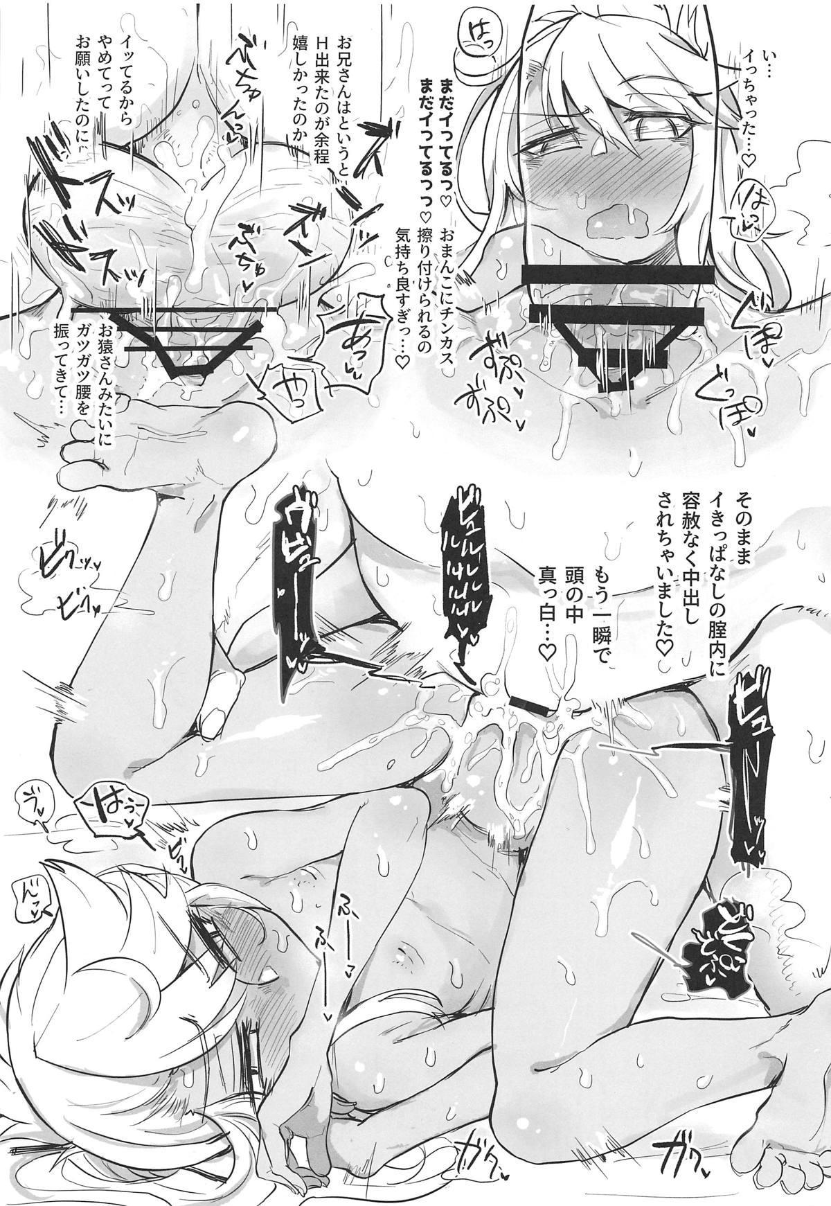 Chaldea Seikou Nisshi Kuro Hen & Mash Hen 7
