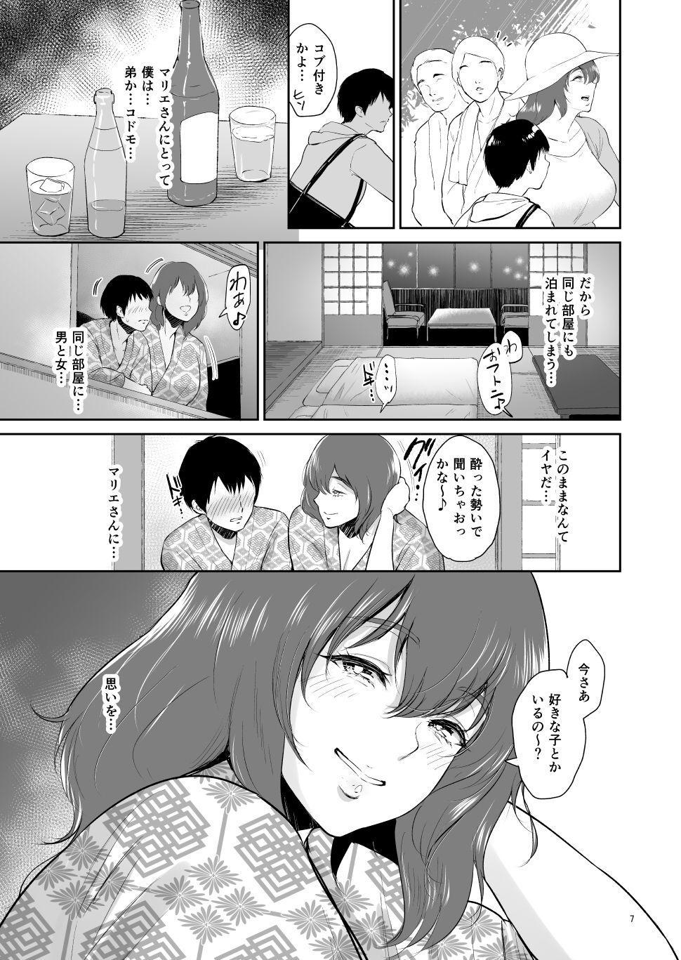 [yogurt (bifidus)] Marie-san to Onsen e - Otonari no Kyonyuu Onee-san to Kazokuburo de... [Digital] 5