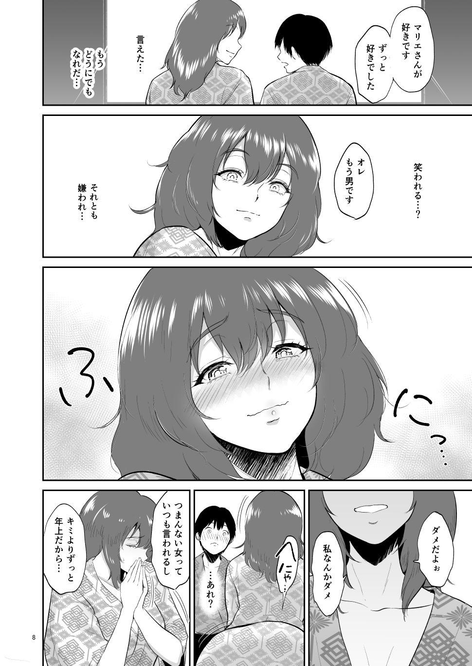 [yogurt (bifidus)] Marie-san to Onsen e - Otonari no Kyonyuu Onee-san to Kazokuburo de... [Digital] 6
