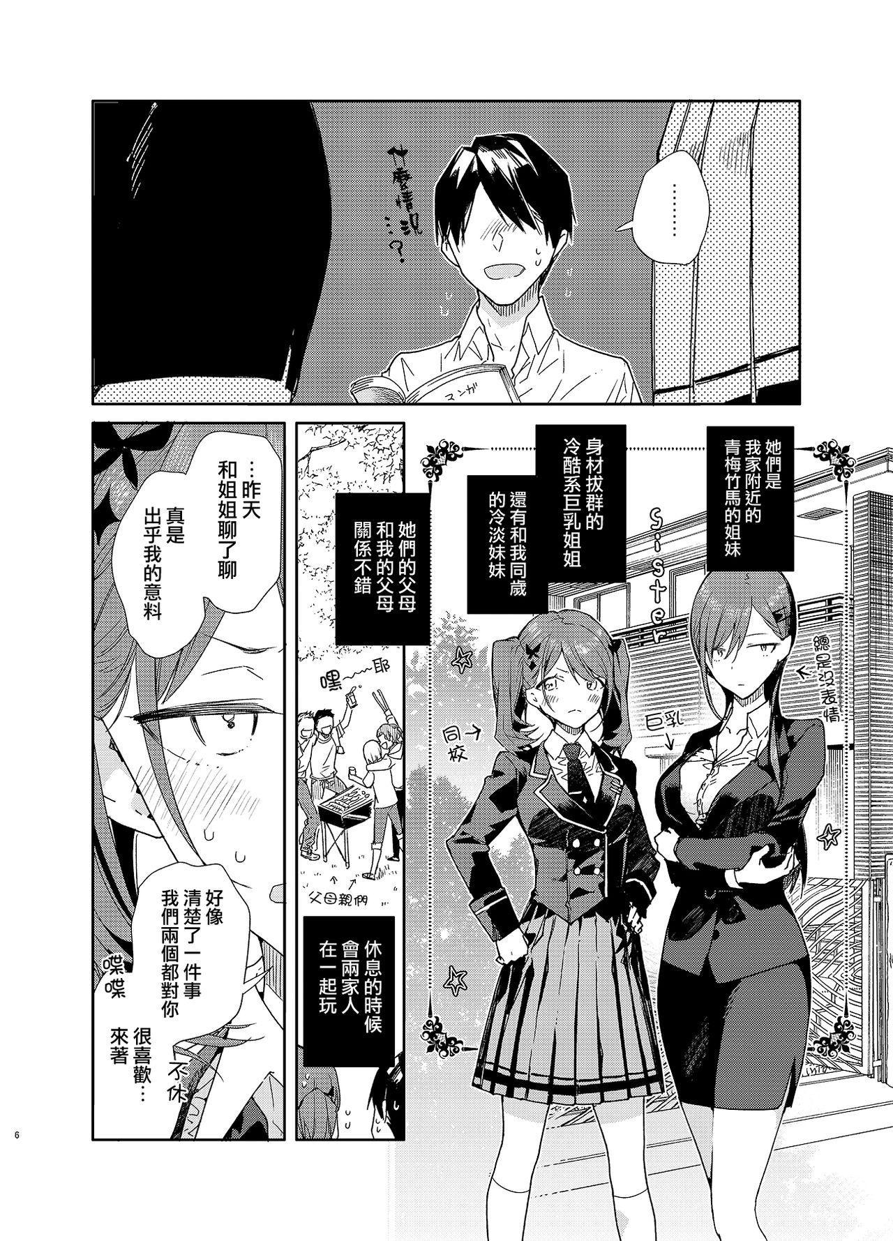 Kinjo no Tsuntsun Imouto to Muhyoujou Ane ni Semarare Ecchi   被附近的冷淡妹妹和無表情的姐姐強行做愛 6