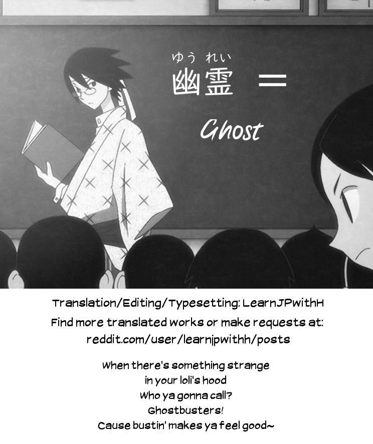 Uchi ni wa Yuurei-san ga Imasu | There's a Presence in My House. 22