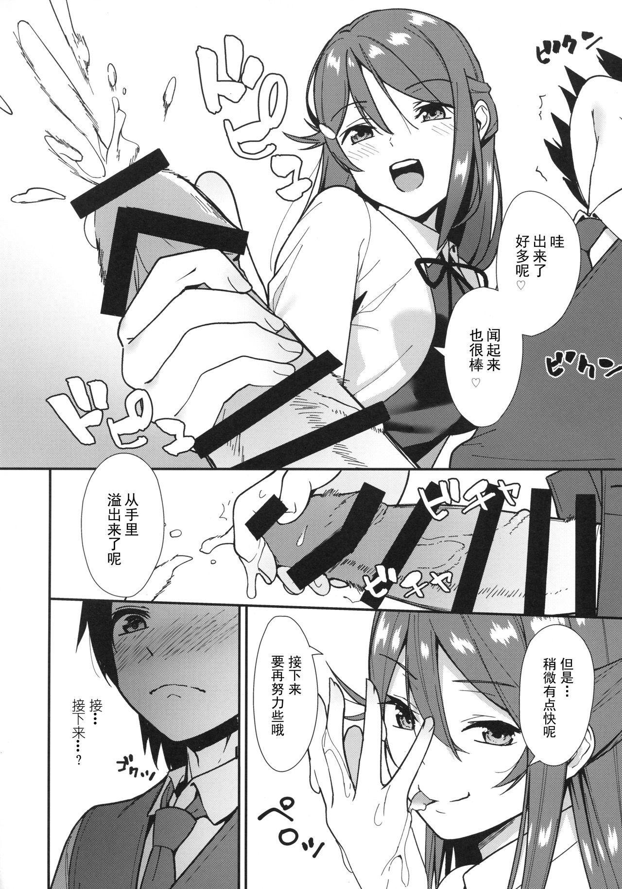 Kyou kara Hajimaru Sex Life - Start in my brand new SEX life. 8