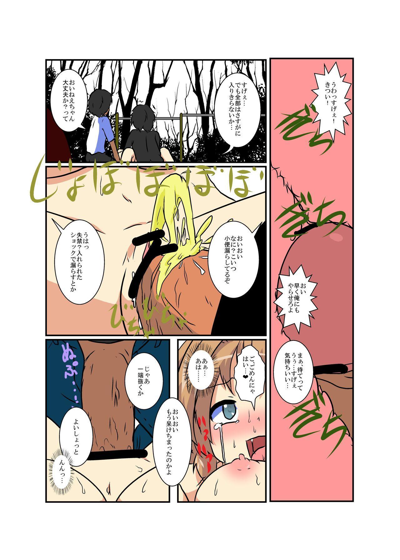 Onnanoko ni Hyoui Suru Hon Last 16