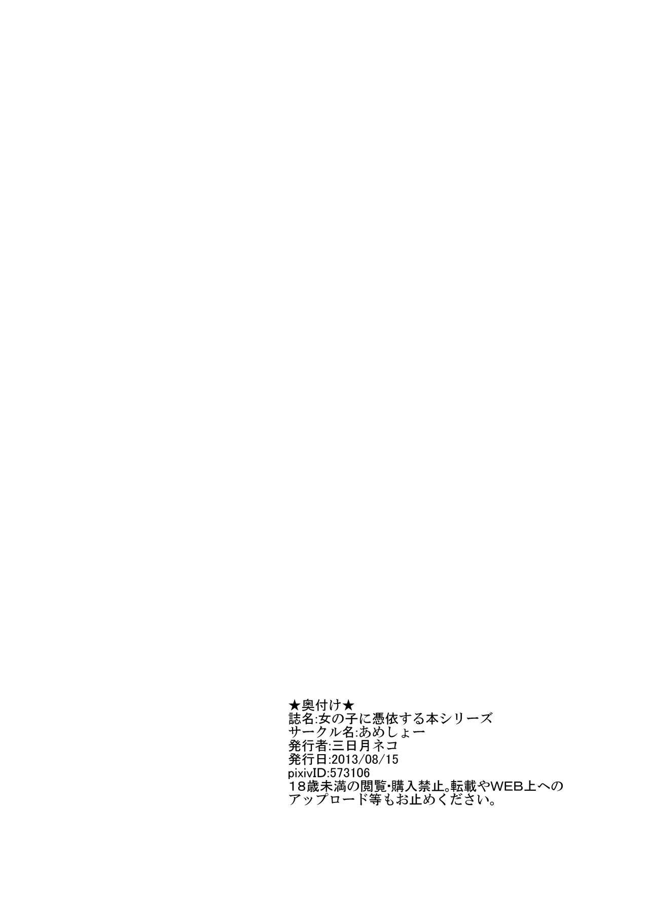 Onnanoko ni Hyoui Suru Hon Last 21