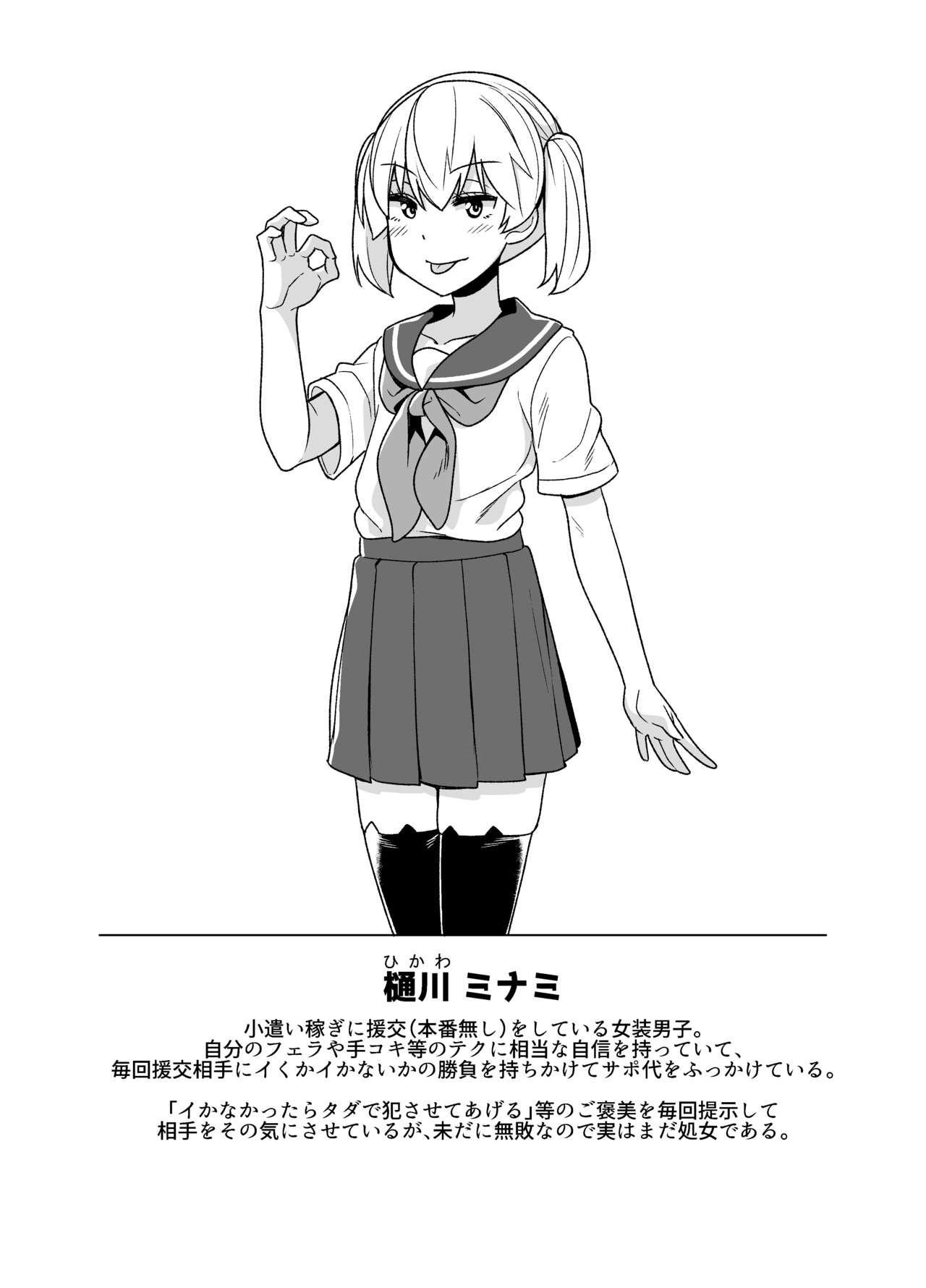 Sokuochi Josou Danshi Shuu Haiboku Hen 9