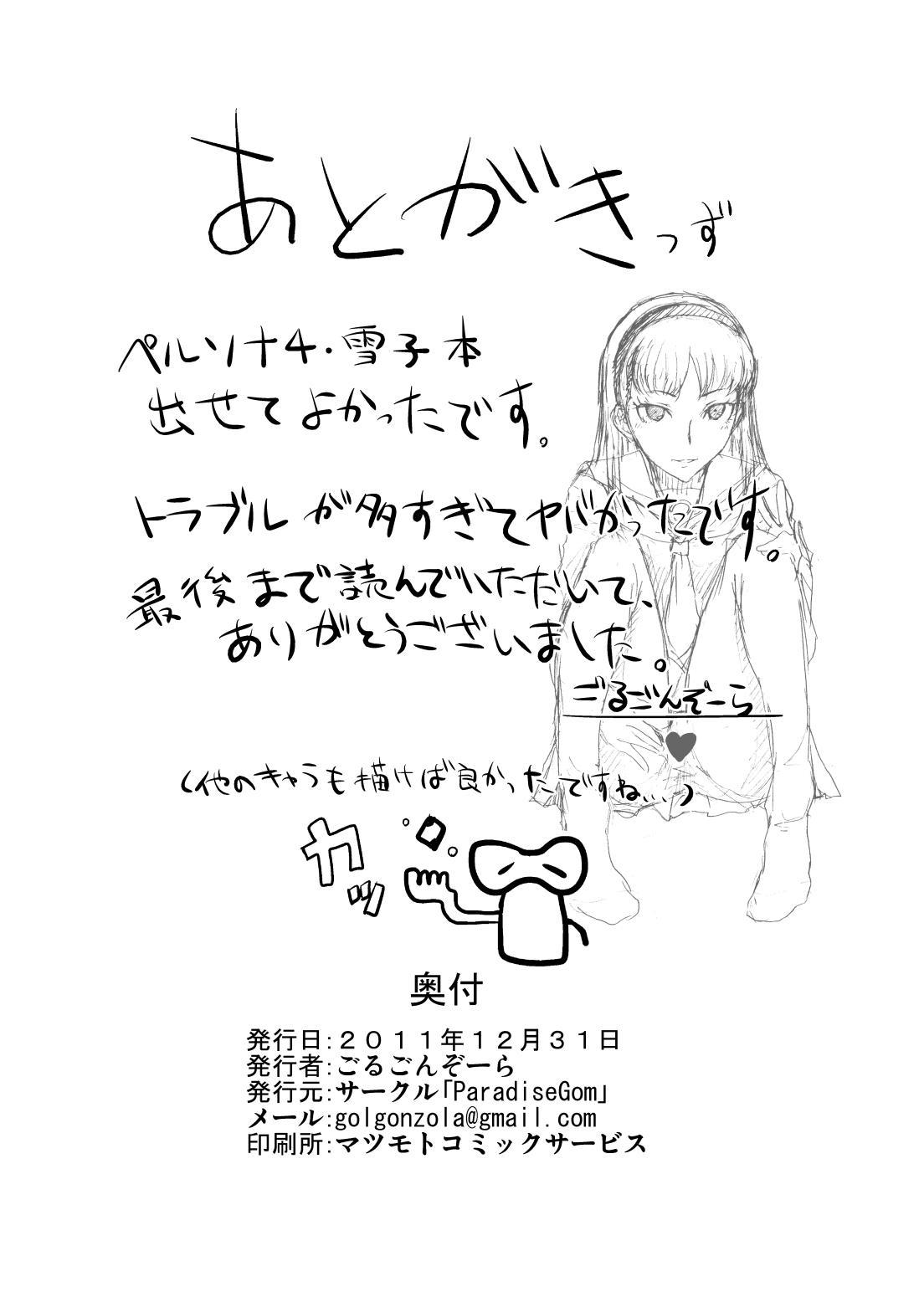 Yukikomyu!   Yukiko's Social Link! 48