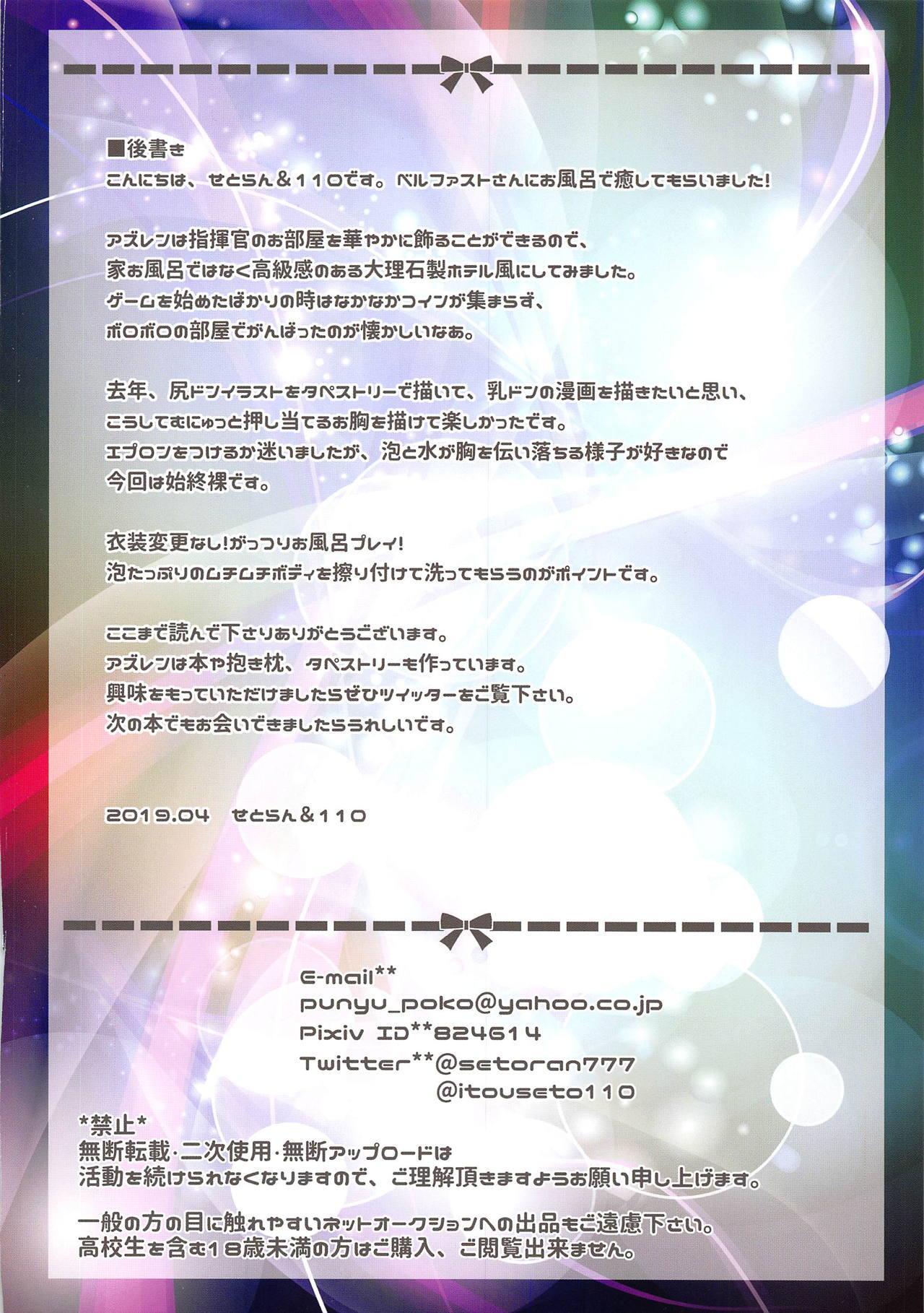 (COMIC1☆15) [Setoran, 110 (Itou Seto, Tanno Ran)] Goshujin-sama, Amaama H no Ojikan desu -Milk Maid-chou na Mama to Awa Play- (Azur Lane) 13