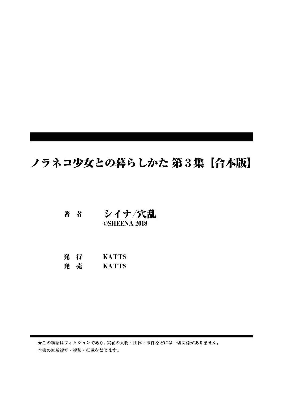 Noraneko Shoujo to no Kurashikata Vol. 3   Living Together With A Stray Cat Girl Vol. 3 126
