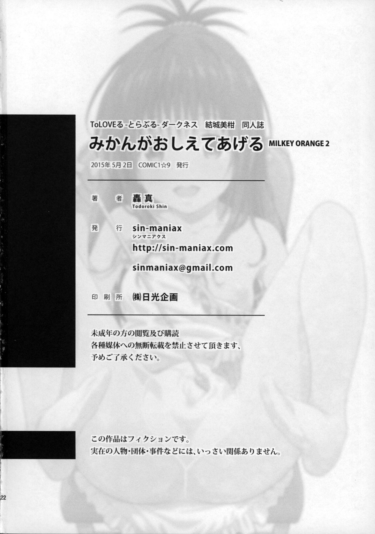 Mikan ga Oshiete Ageru MILKEY ORANGE 2 20