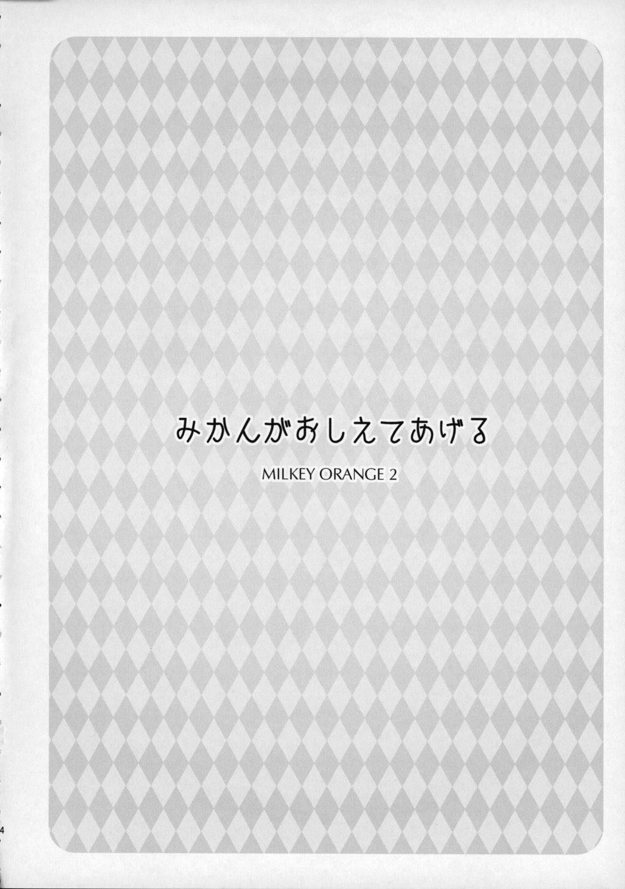 Mikan ga Oshiete Ageru MILKEY ORANGE 2 2