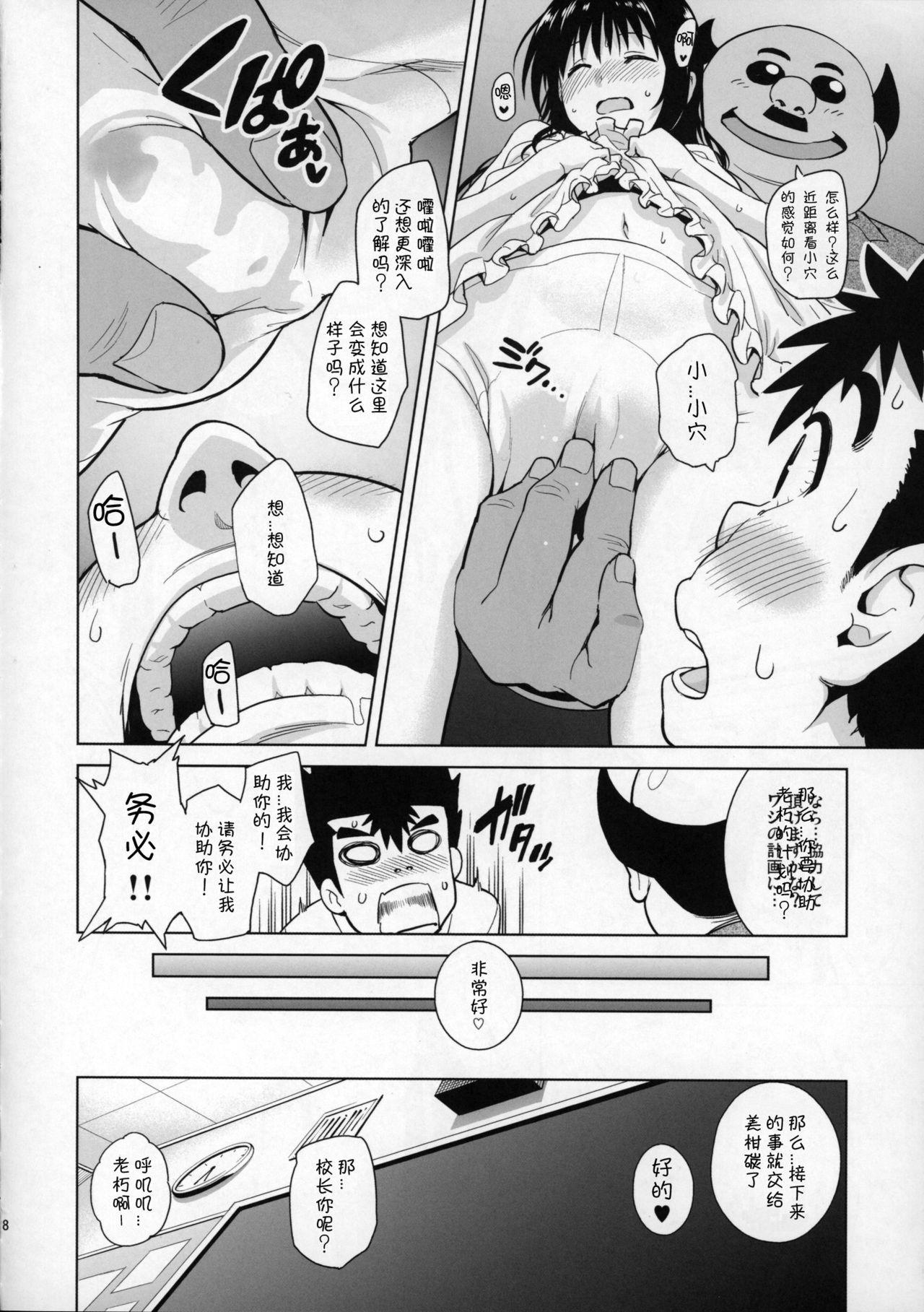Mikan ga Oshiete Ageru MILKEY ORANGE 2 6
