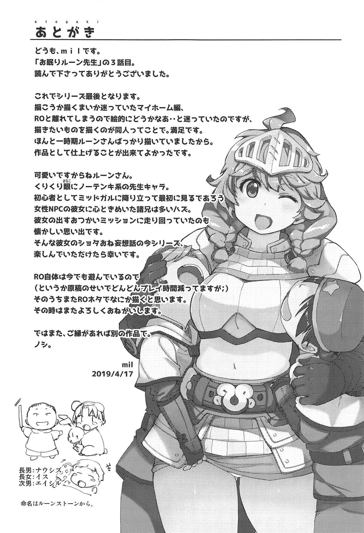 Motto! x2 Onemuri Rune Sensei 31