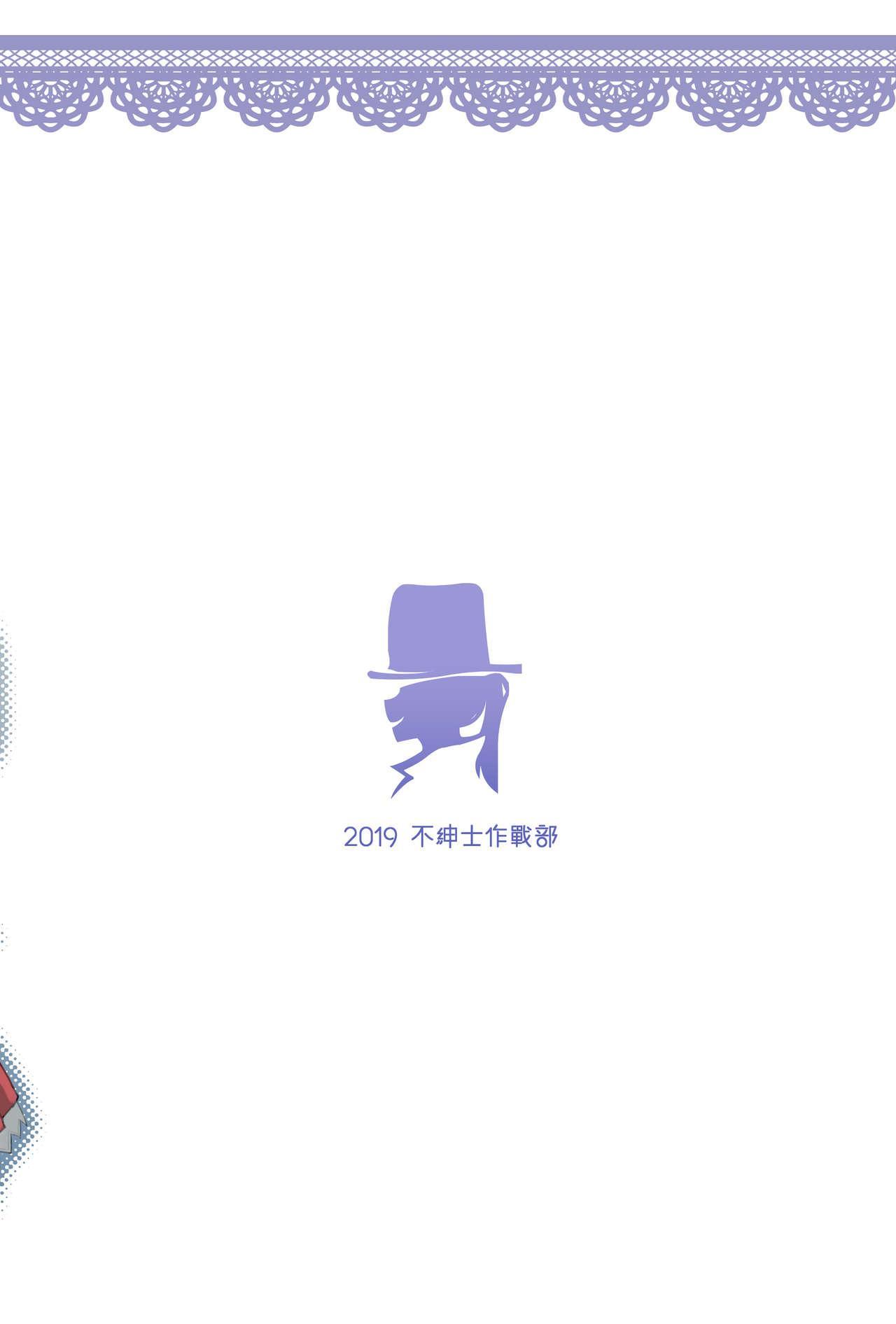 Toshiue Onee-san Doll no Himitsu Jouji 40