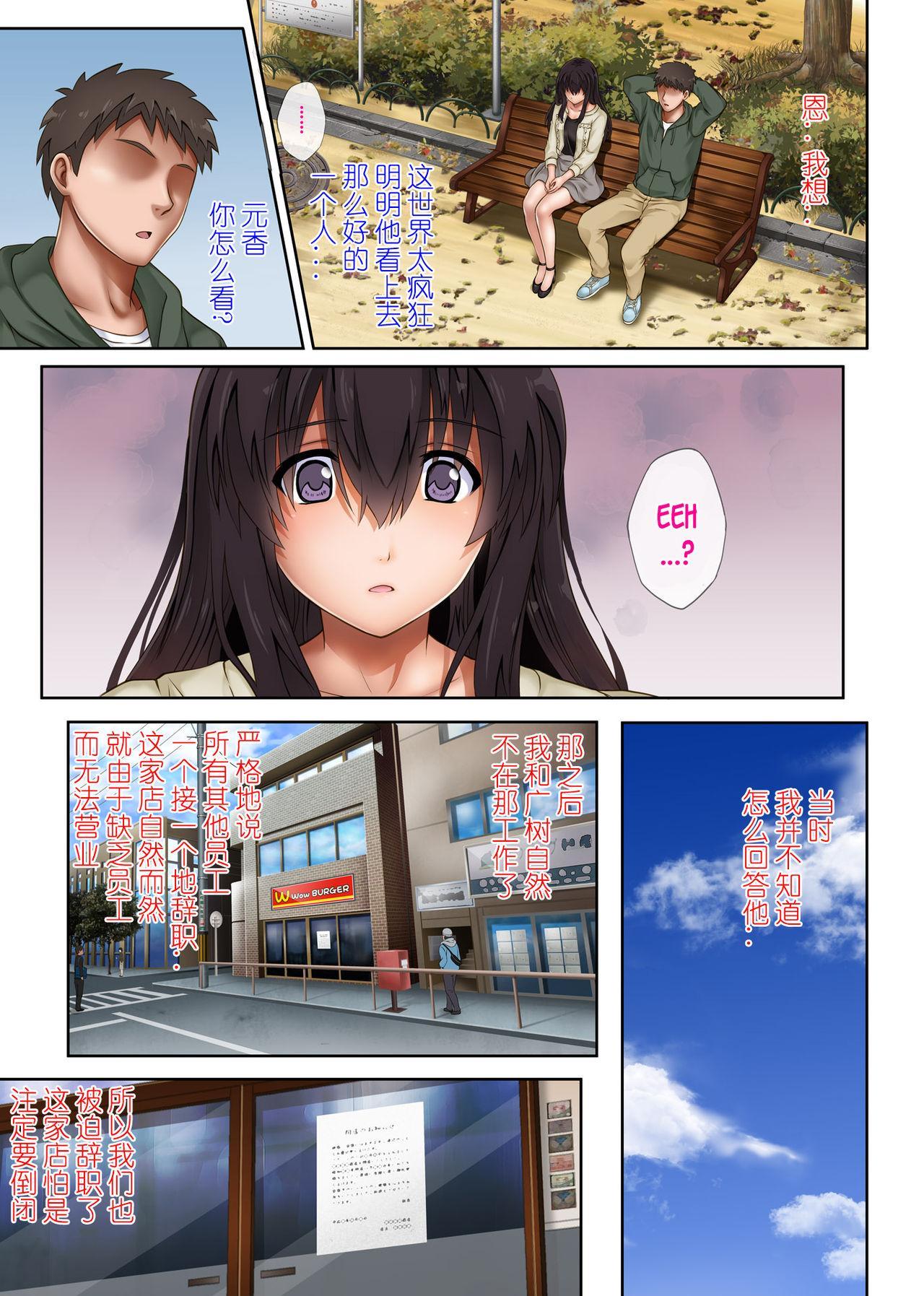 Kare to Watashi to Tenchou no Shinya Kinmu 3 23