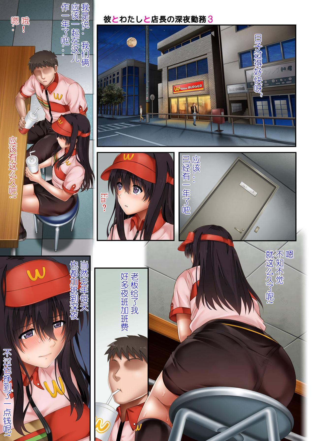 Kare to Watashi to Tenchou no Shinya Kinmu 3 3