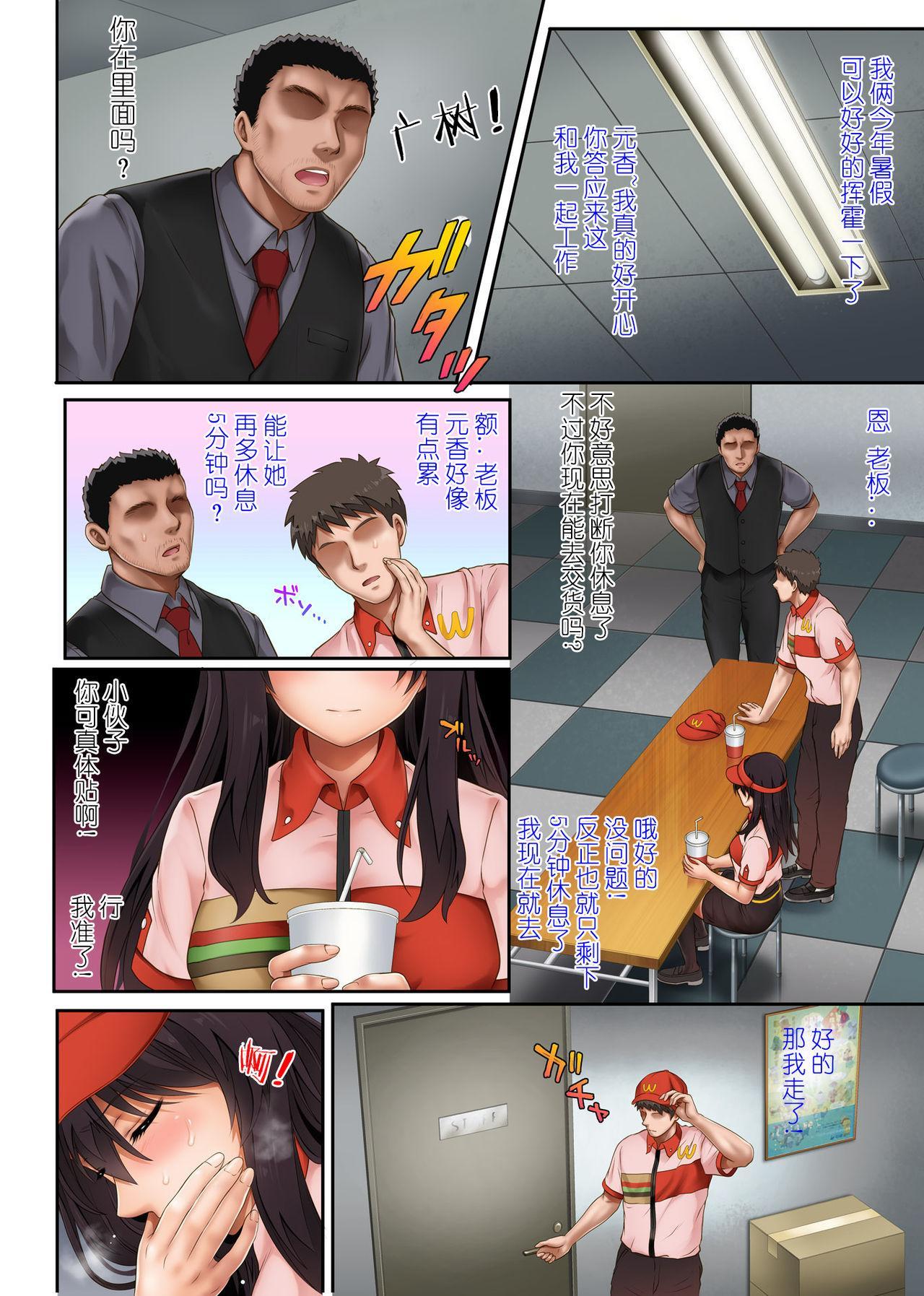 Kare to Watashi to Tenchou no Shinya Kinmu 3 4