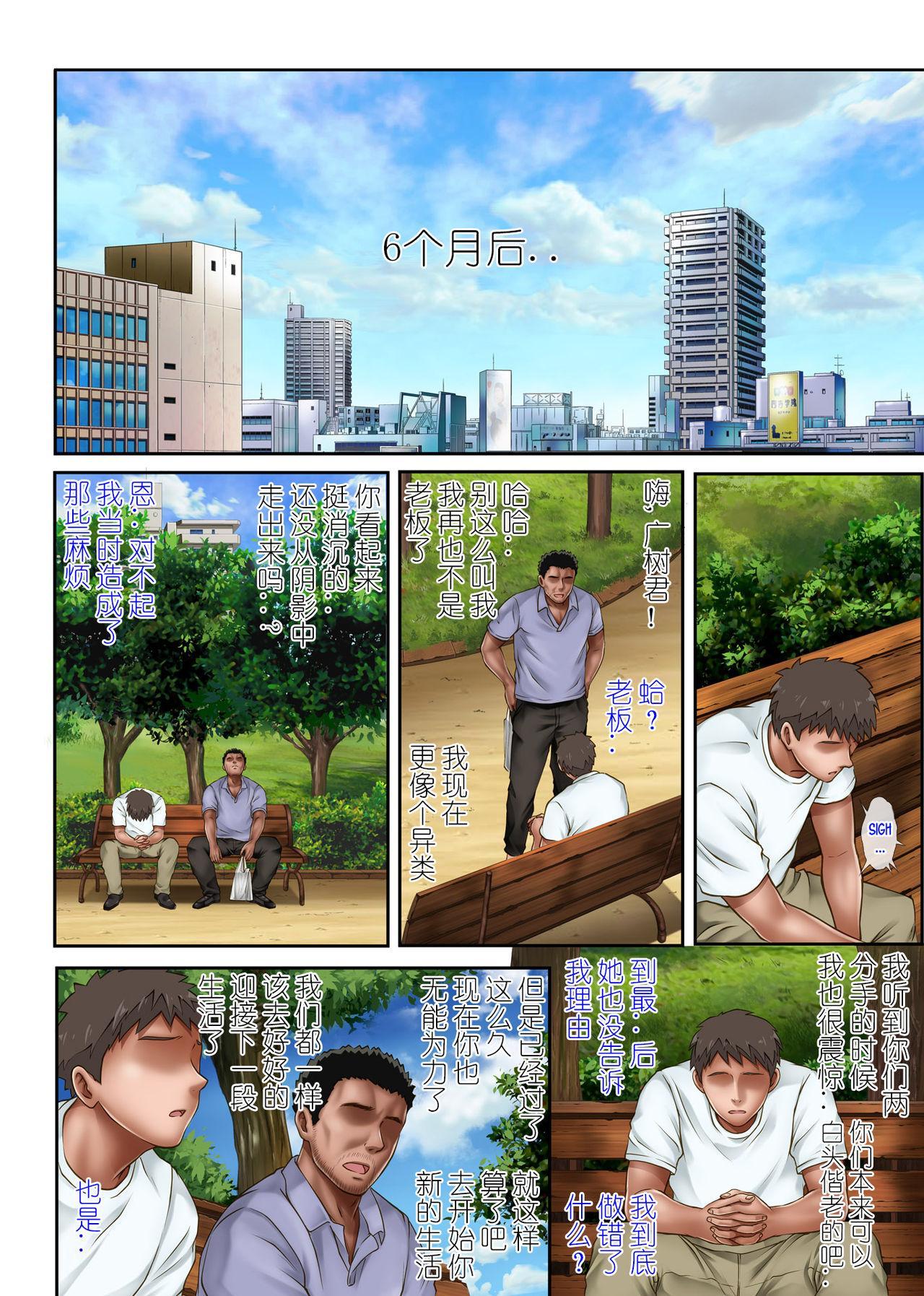Kare to Watashi to Tenchou no Shinya Kinmu 3 54