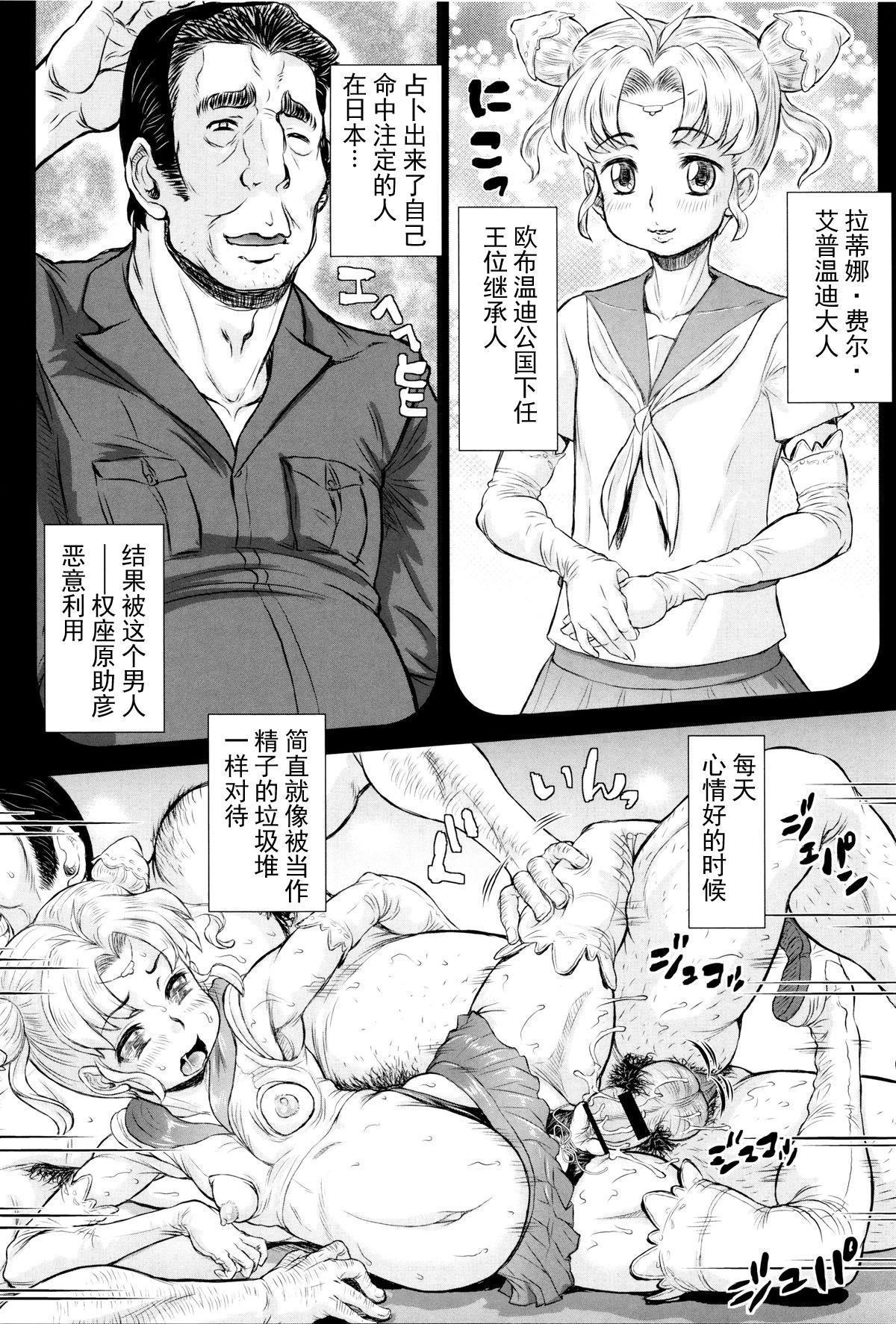 Nejireta Unmei Chuuhen 3