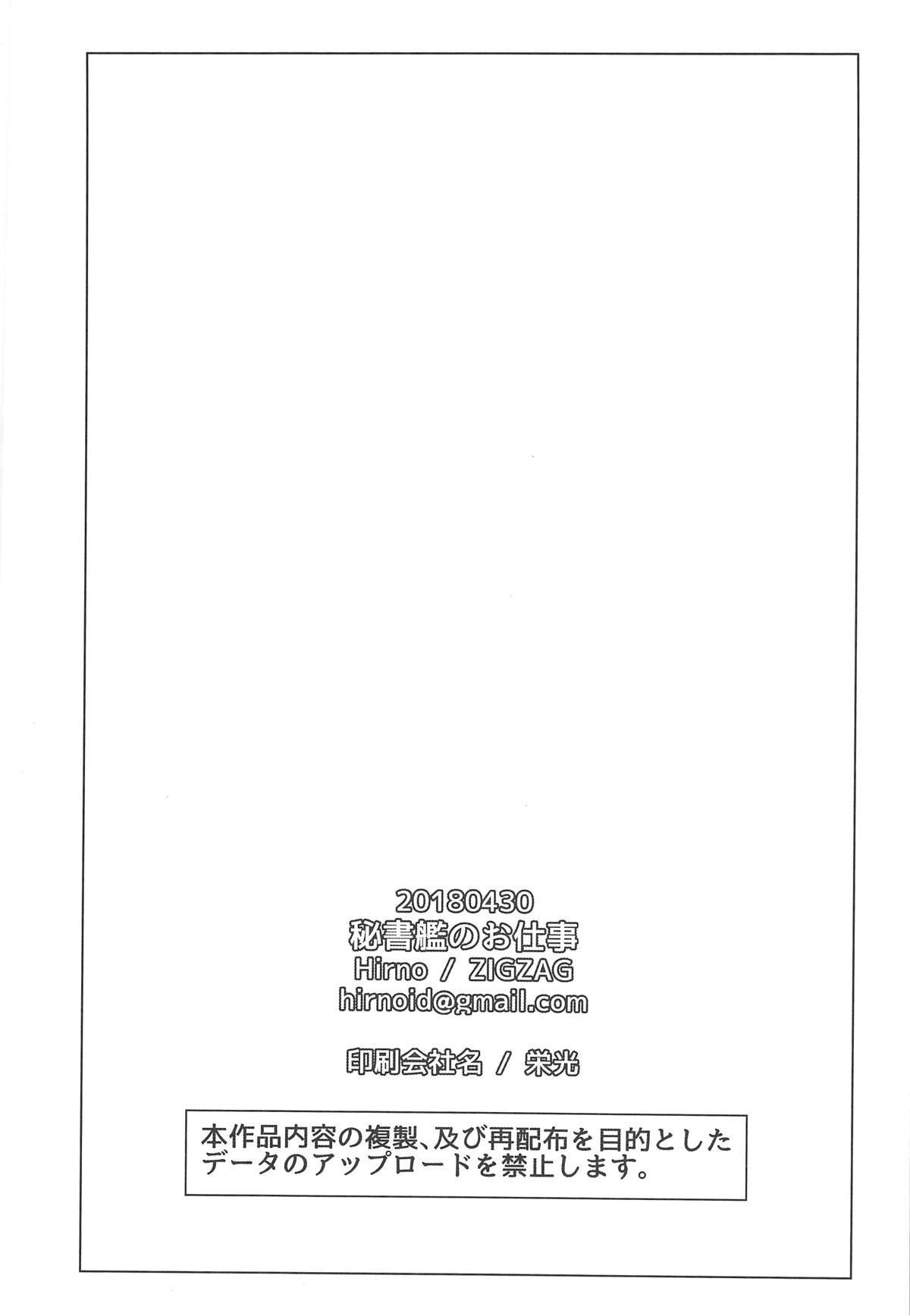 Hishokan no Oshigoto | Secretarial Duties 24