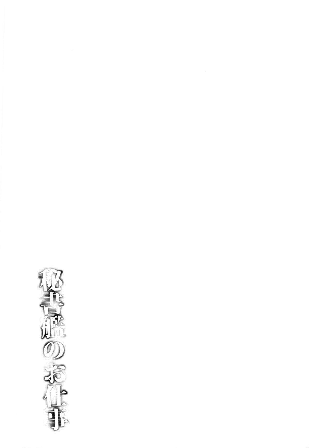 Hishokan no Oshigoto | Secretarial Duties 2