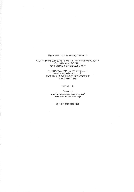 [noantica (O-ji)] Peta (65AA) Hon 3 16