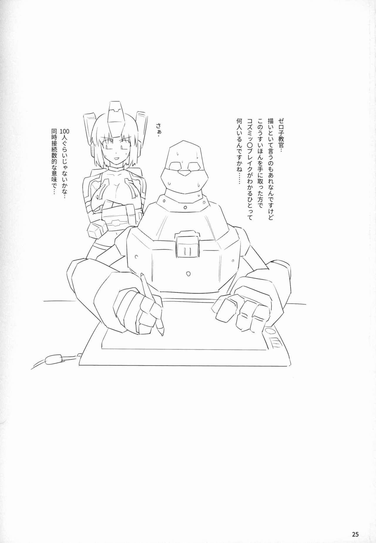 Natsuka Shikoshiko Material 23