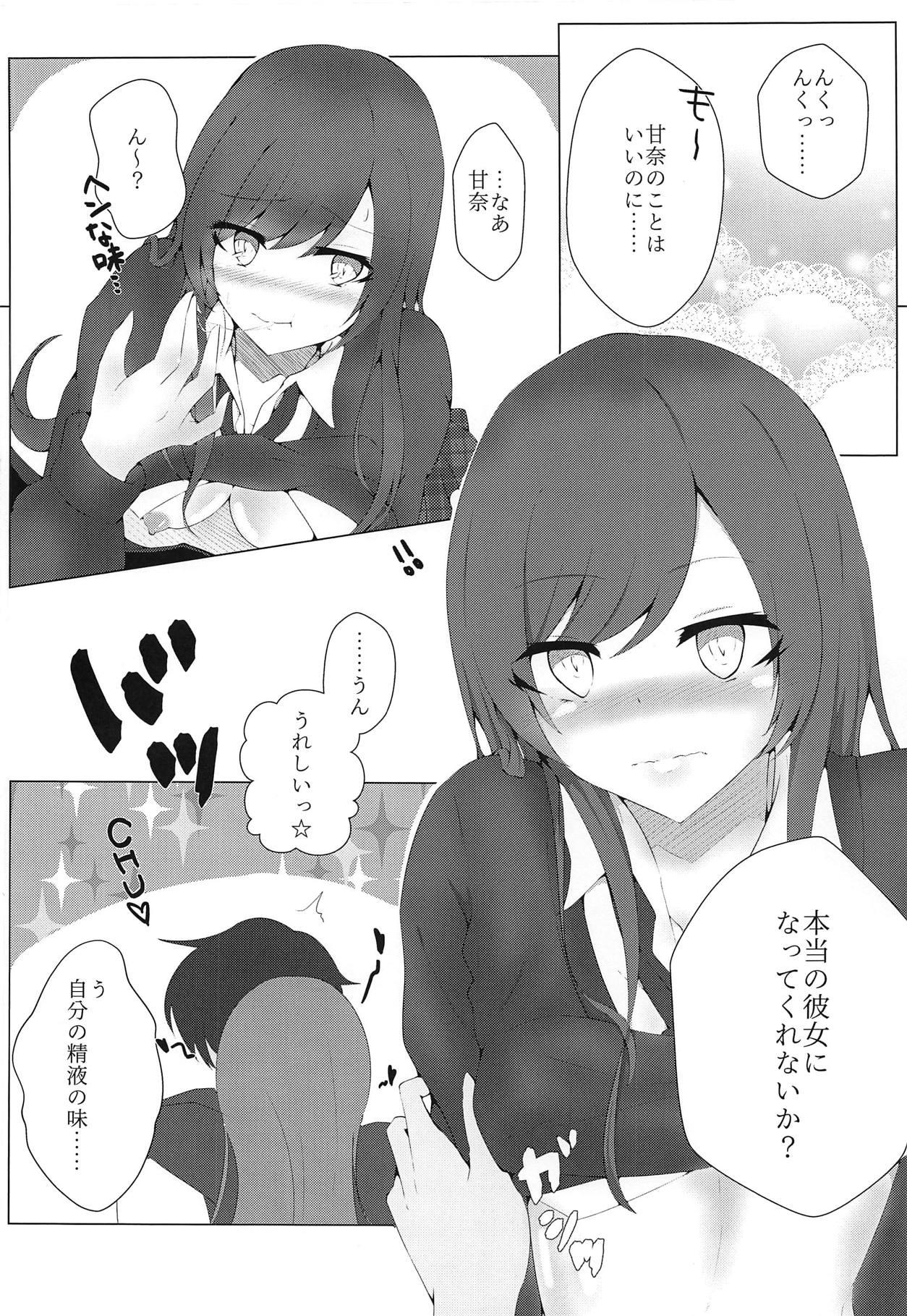 Amana to Amaama OVERTIME! 8