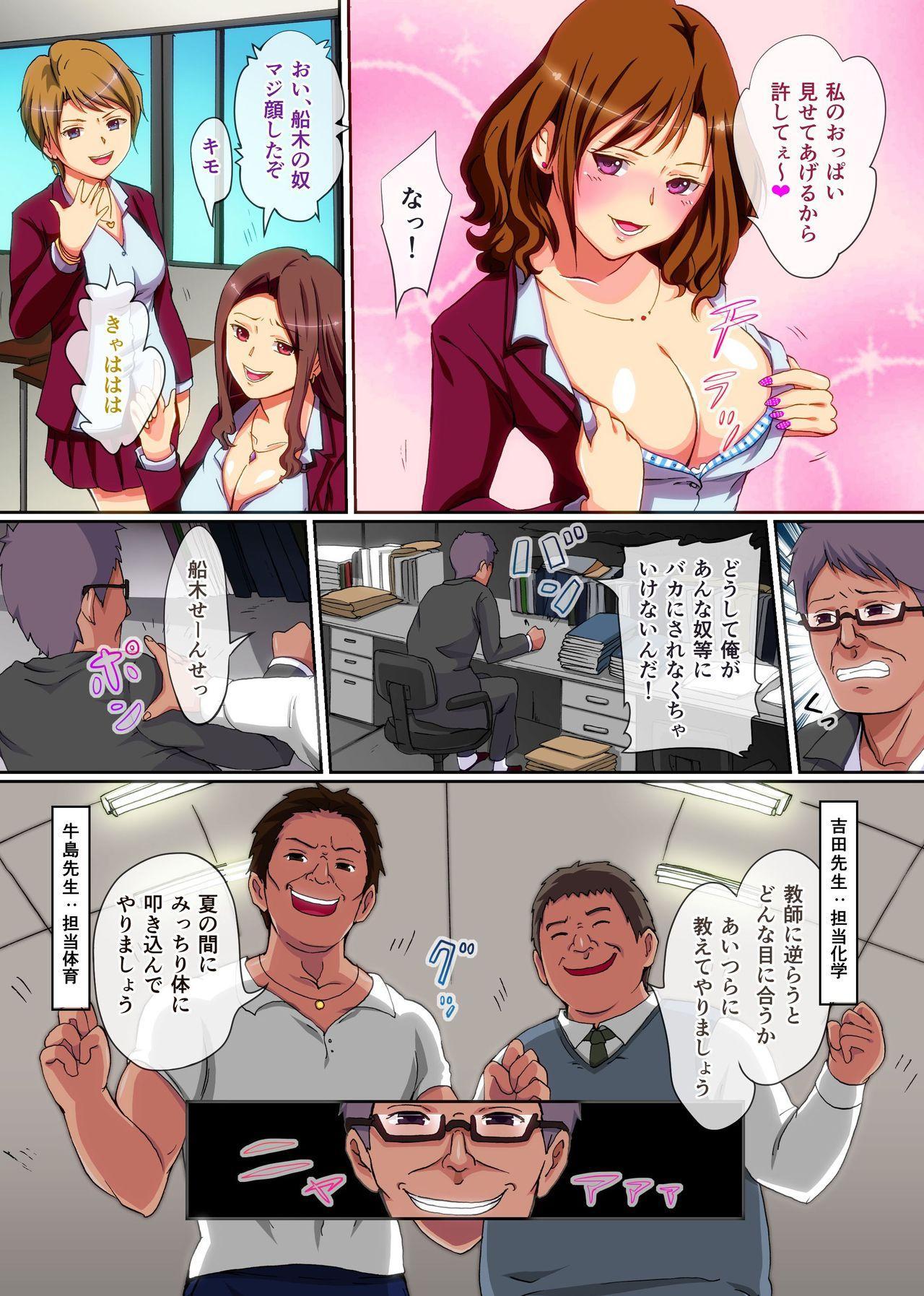 [MC (Kuroinu)] Namaiki na Oshiego no Joshi Seito-tachi o Kyoushitsu ni Yobidashite SEX-zuke ni Shite Dansei Kyoushi Senyou no Kyouyuu Nikutsubo ni! 3