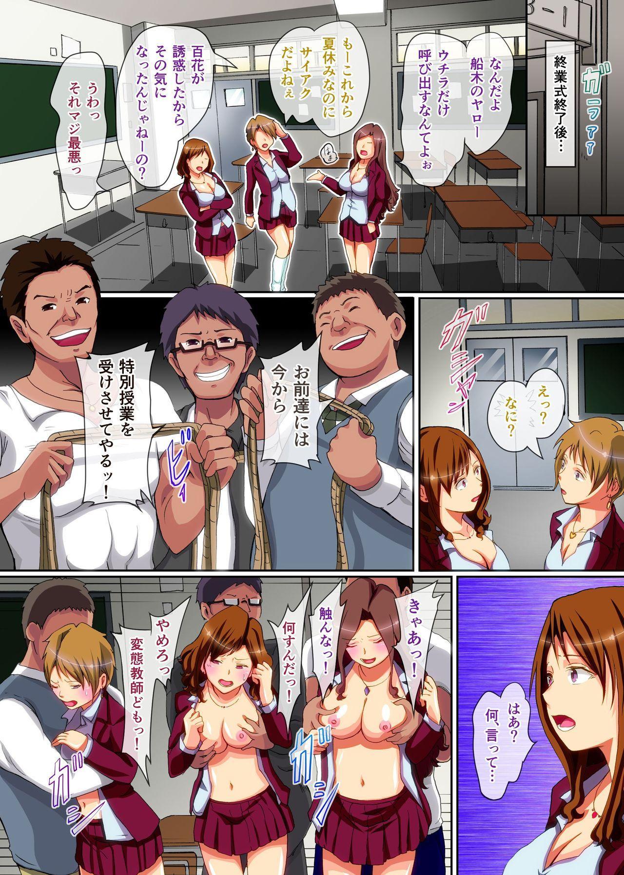 [MC (Kuroinu)] Namaiki na Oshiego no Joshi Seito-tachi o Kyoushitsu ni Yobidashite SEX-zuke ni Shite Dansei Kyoushi Senyou no Kyouyuu Nikutsubo ni! 4