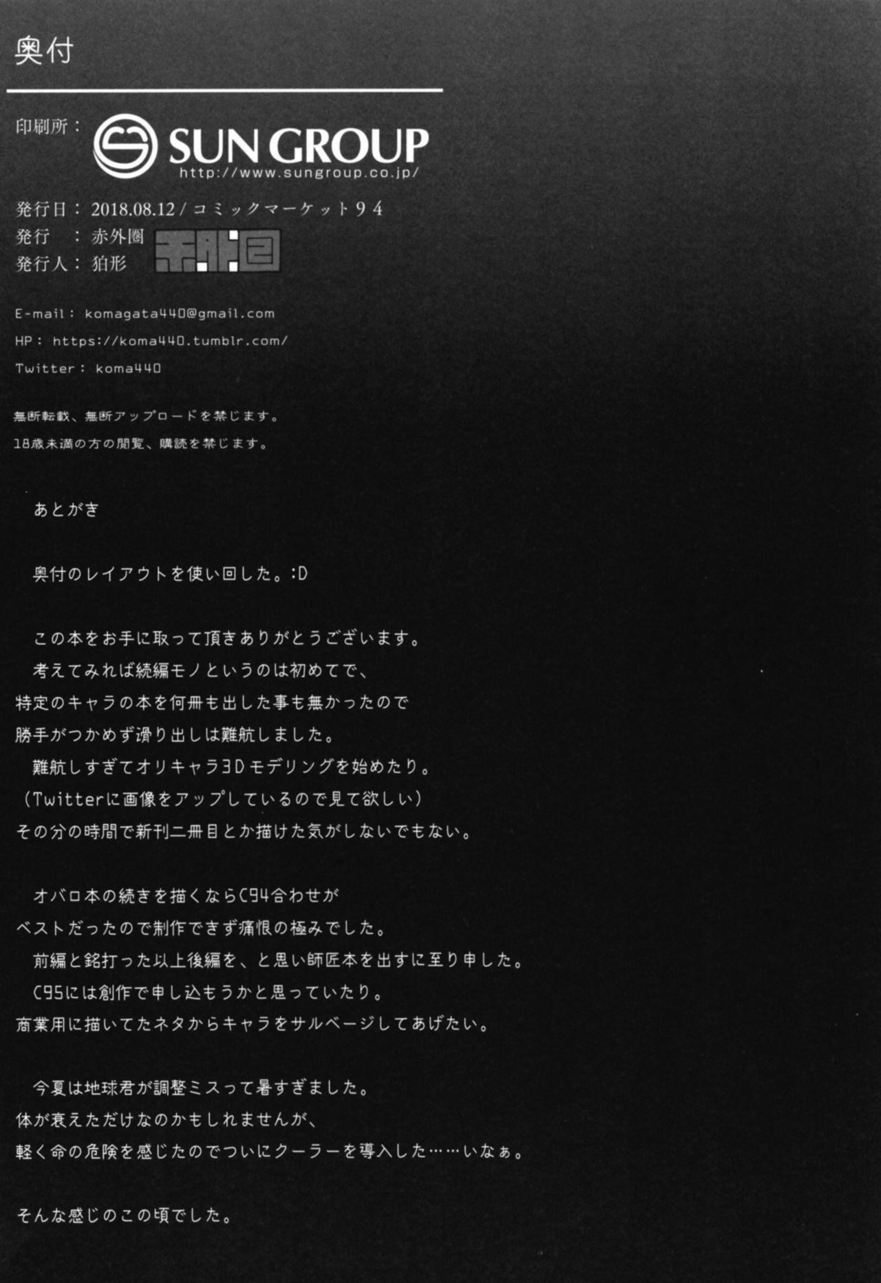 Amayaka Shishou Kouhen 24