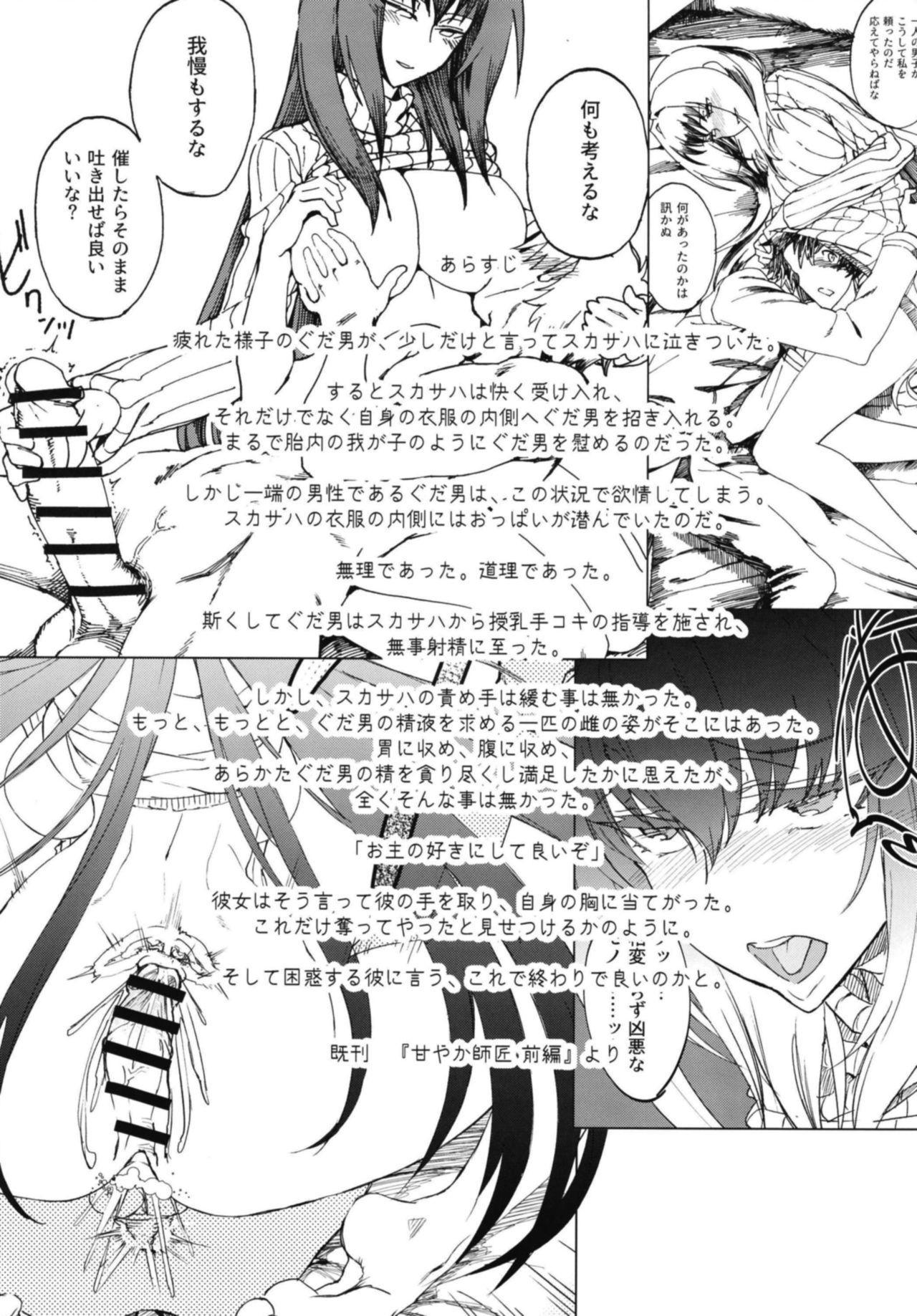 Amayaka Shishou Kouhen 5