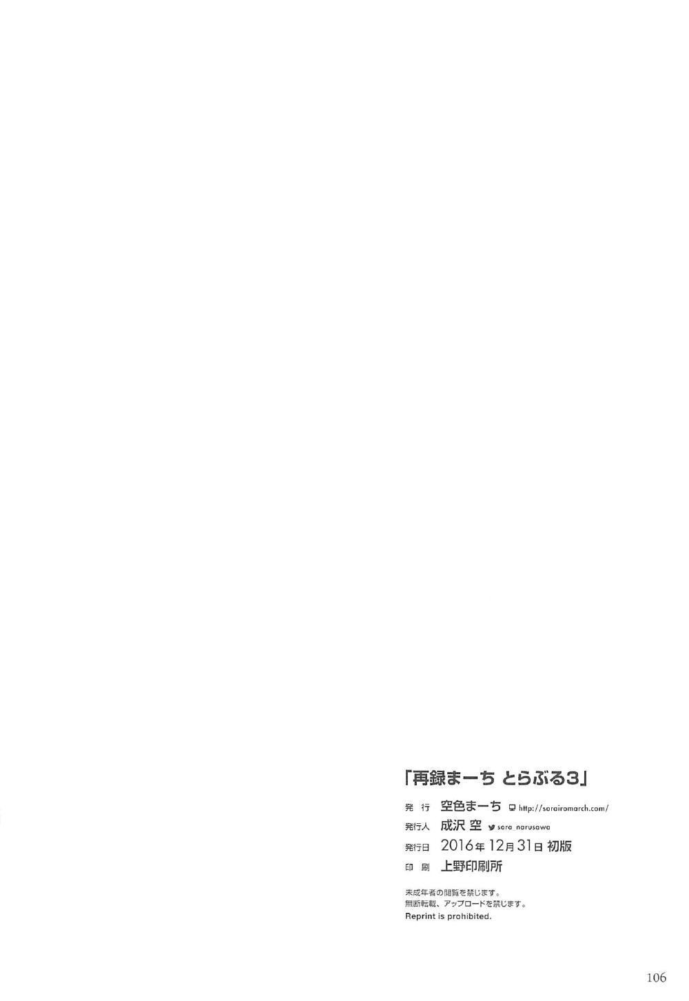 Sairoku March Trouble 3 104