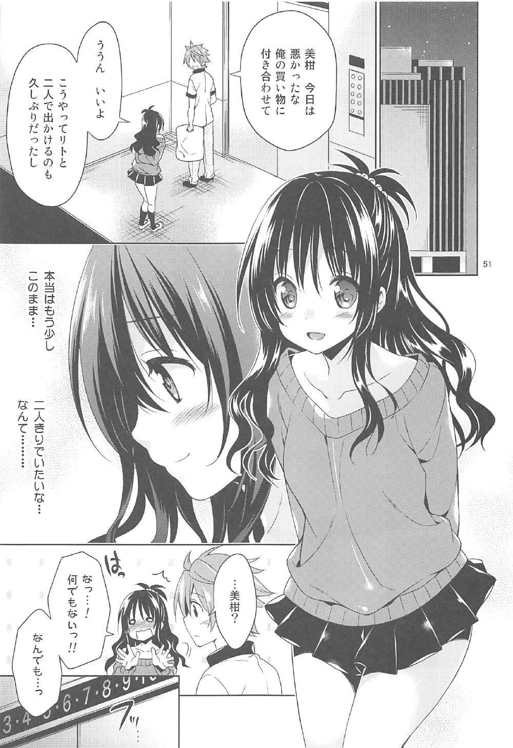 Sairoku March Trouble 3 49