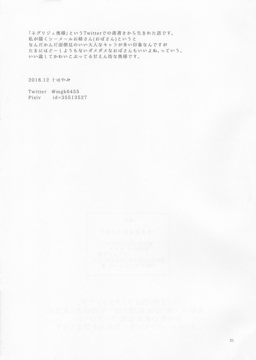 Amaama Oku-sama 20