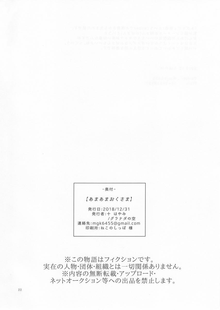 Amaama Oku-sama 21