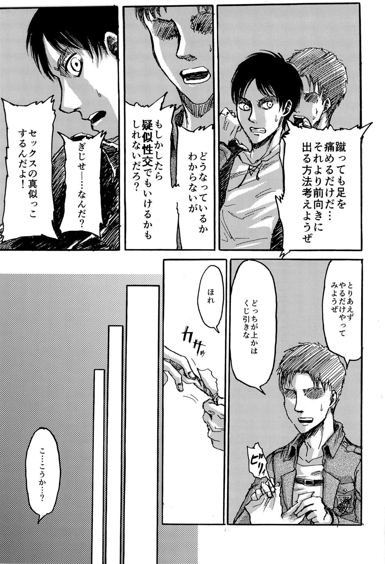 MobEre no xx Shinai to Derarenai Heya 10