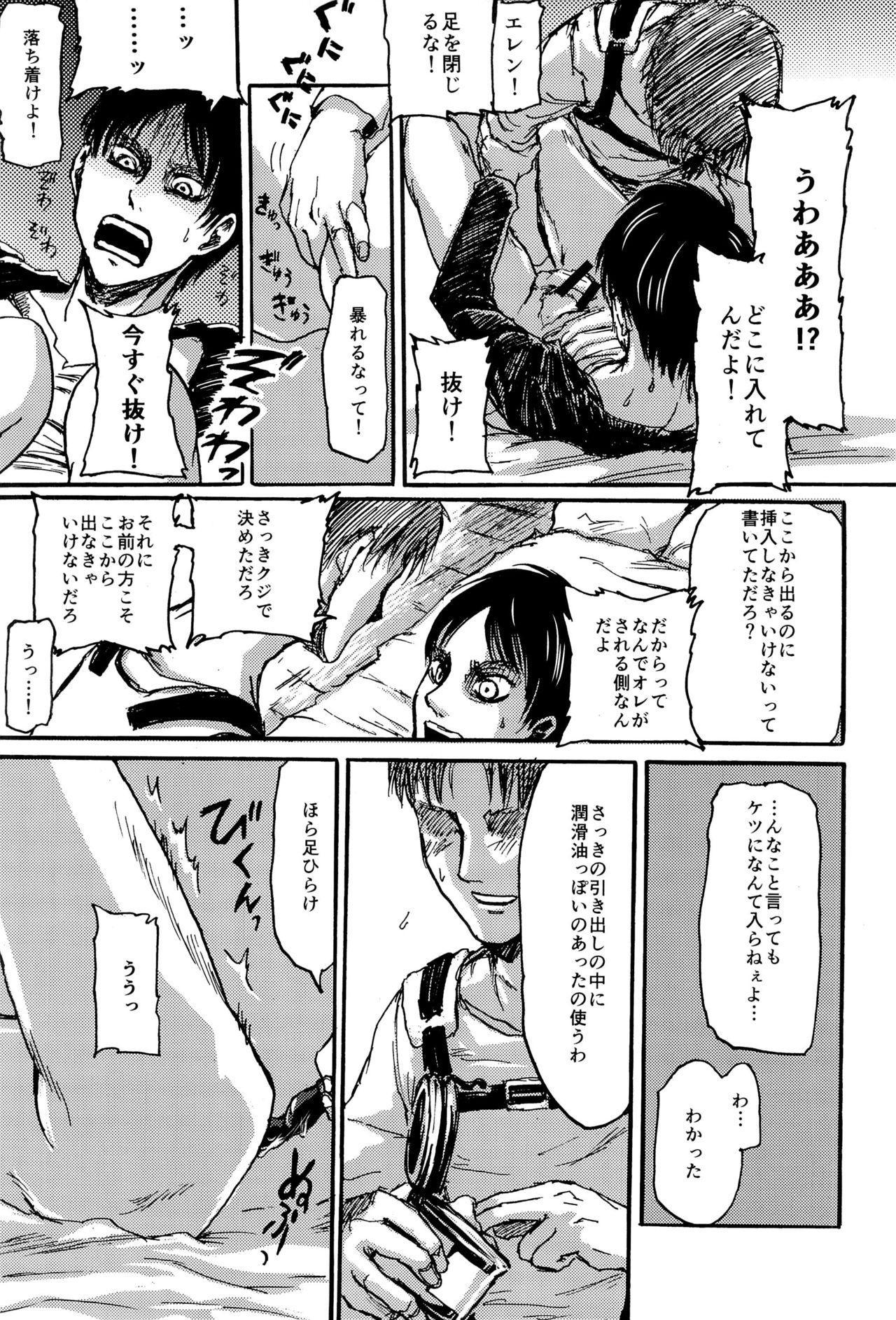 MobEre no xx Shinai to Derarenai Heya 16