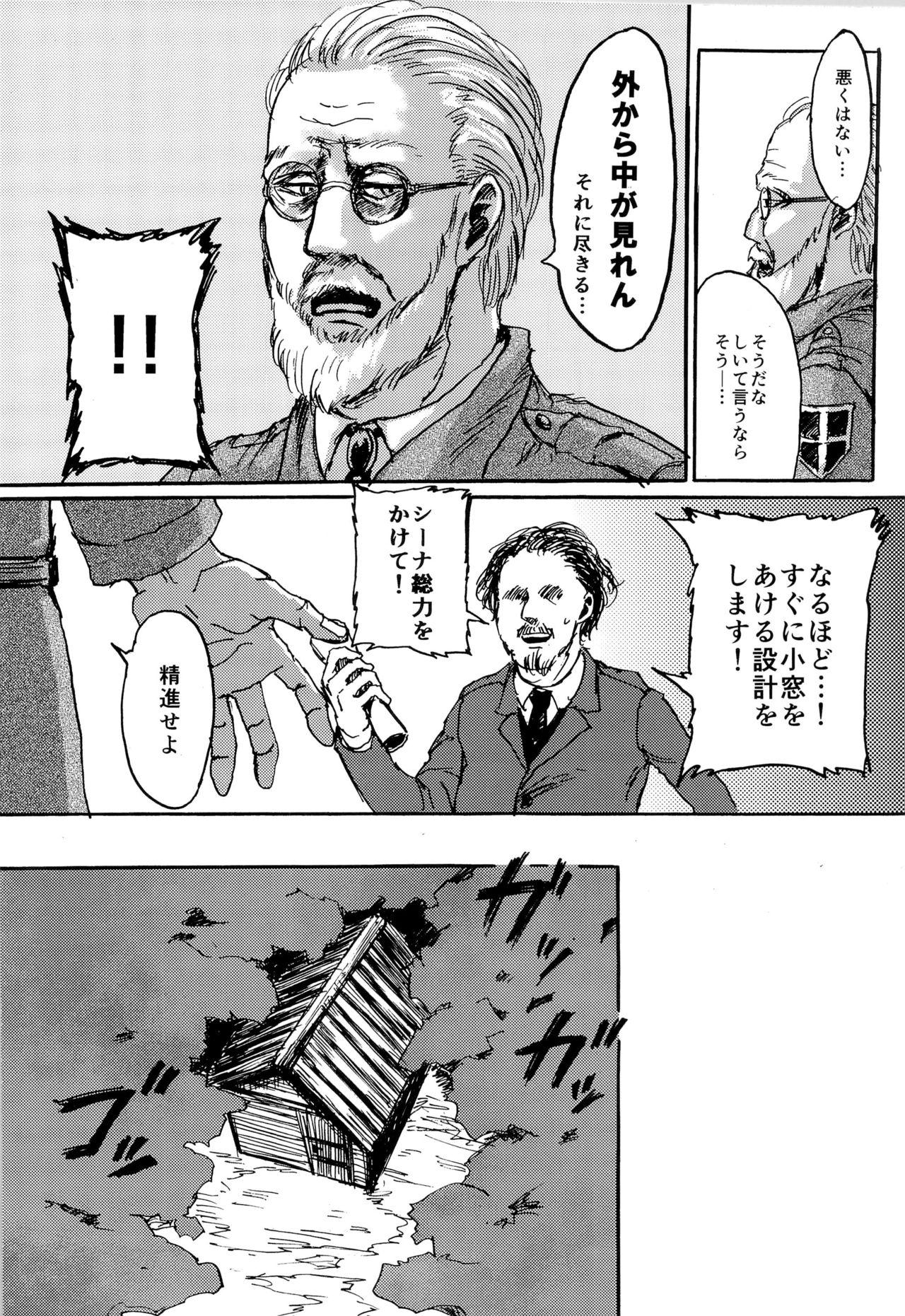 MobEre no xx Shinai to Derarenai Heya 7