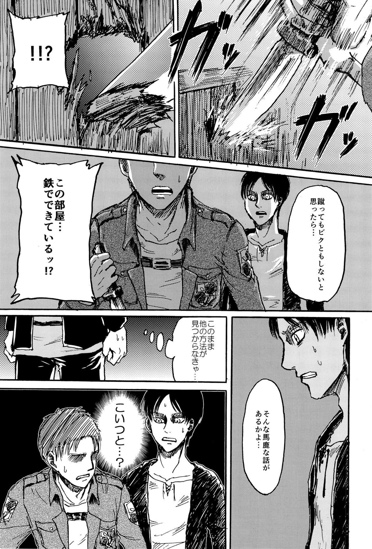 MobEre no xx Shinai to Derarenai Heya 8