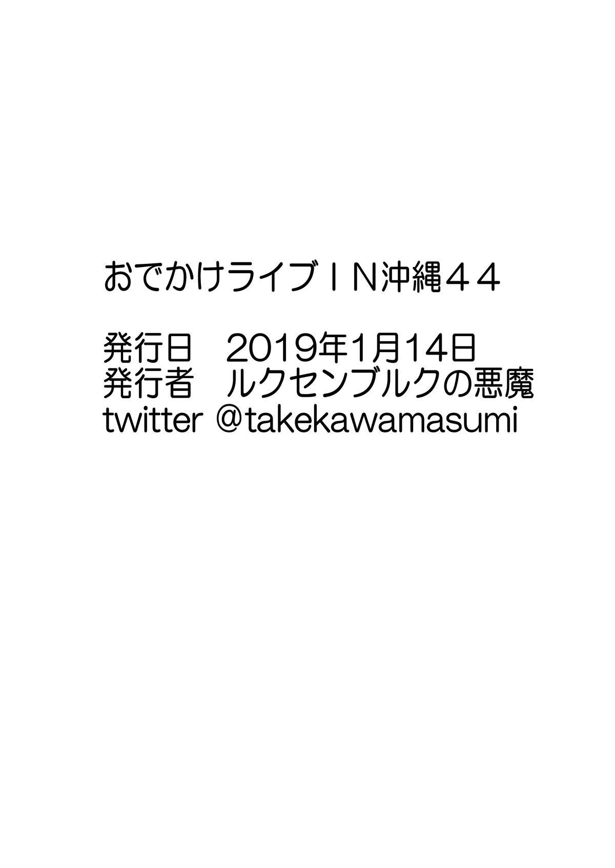 Odekakeraibu IN Okinawa Gentei Futanari Hon 18