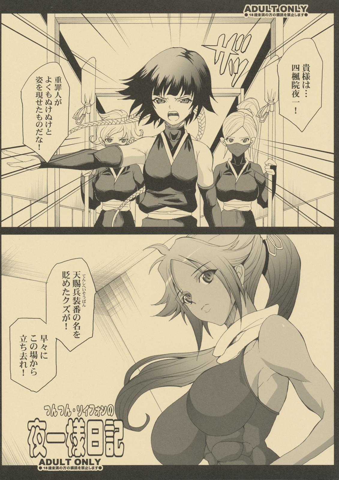 Soifon Hentai