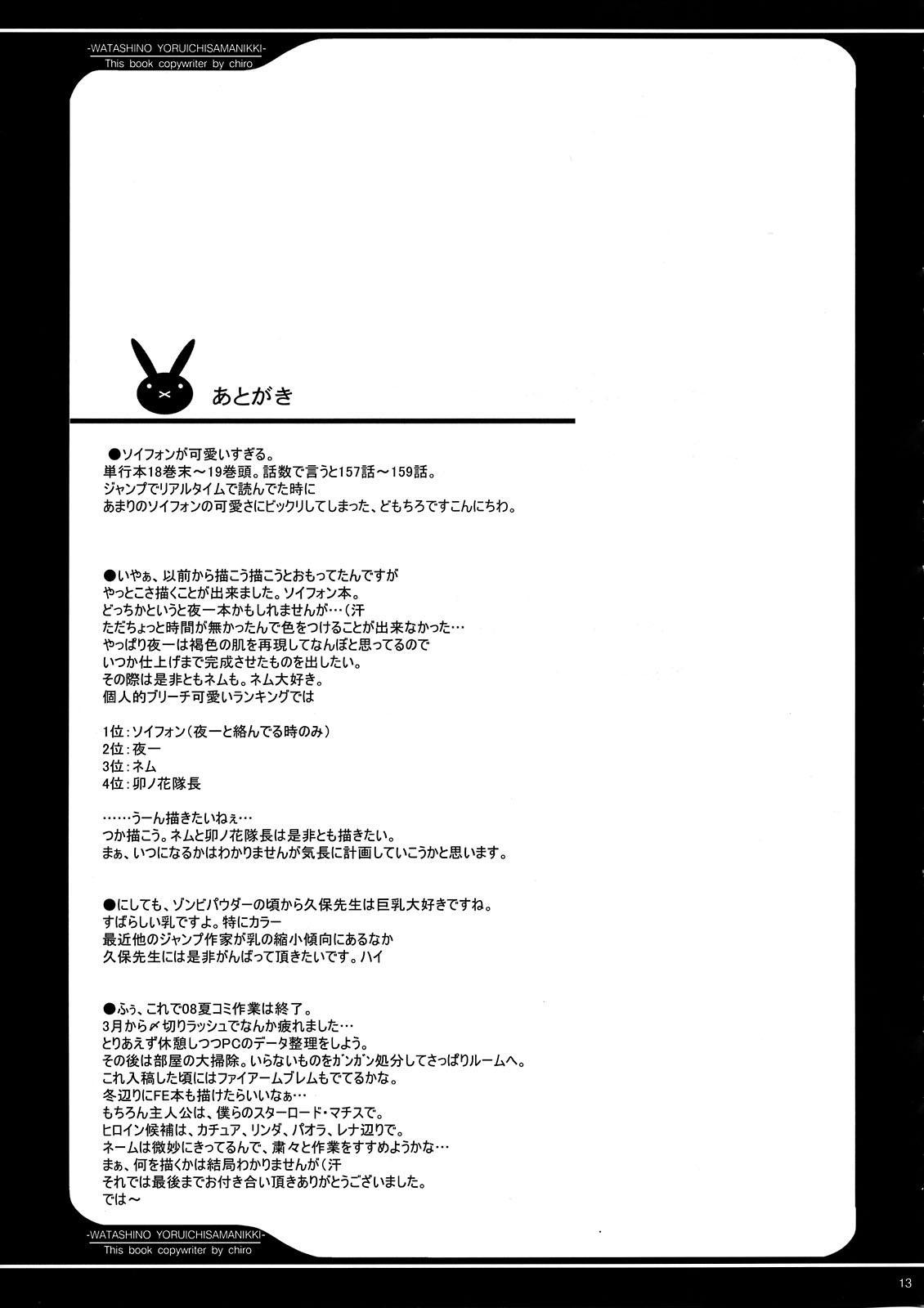 Tsun Tsun Soifon no Yoruichi Nikki 12