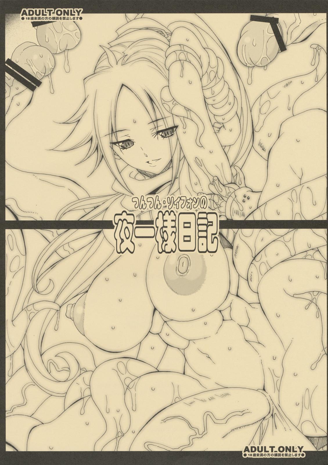 Tsun Tsun Soifon no Yoruichi Nikki 1